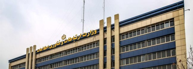 Iran ICT Ministry Glum About Proposed 2019-20 Budget