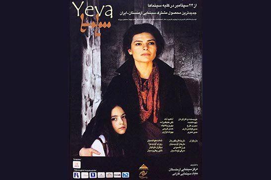 "Yerevan sending Iran-Armenia joint production ""Yeva"" to Oscars"