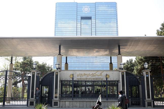 Iran's Reform Bill Targets CBI, Banking Sector