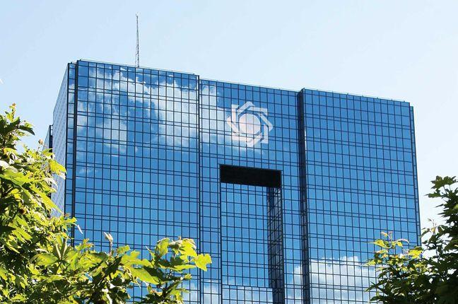 CBI Has Ten-Point Plan to Overhaul Banking Sector