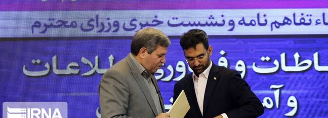 Iran: Work on Smart Schools to Start Soon